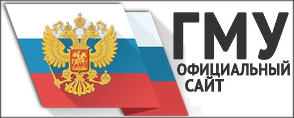 Официальный сайт ГМУ bus.gov.ru